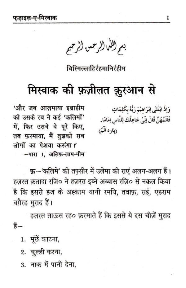 Fazail-e-Miswak_Hindi_1