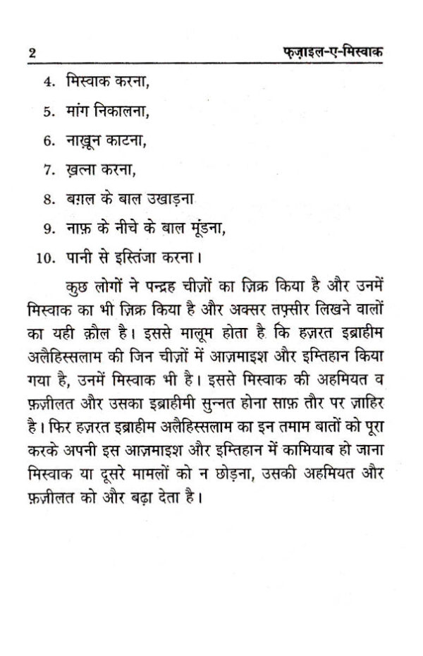Fazail-e-Miswak_Hindi_2