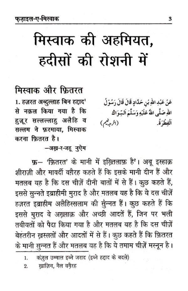Fazail-e-Miswak_Hindi_3