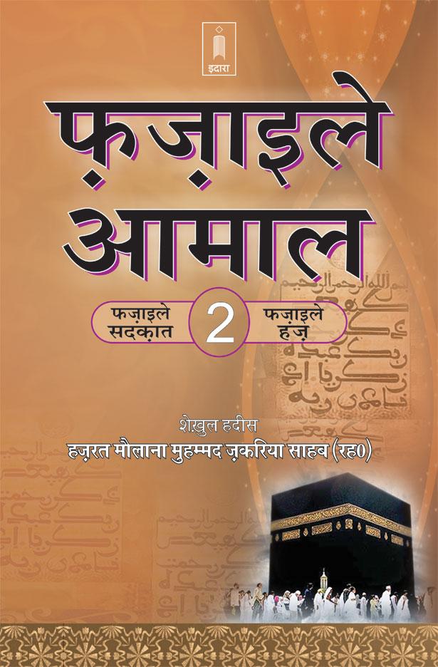 Fazail_e_Aamal_Vol-2_Hindi