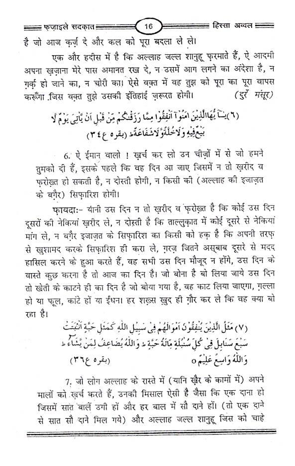Fazail_e_Aamal_Vol-2_Hindi_1