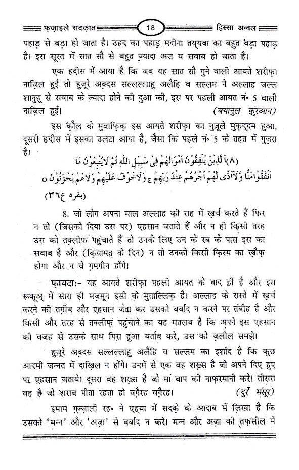 Fazail_e_Aamal_Vol-2_Hindi_2