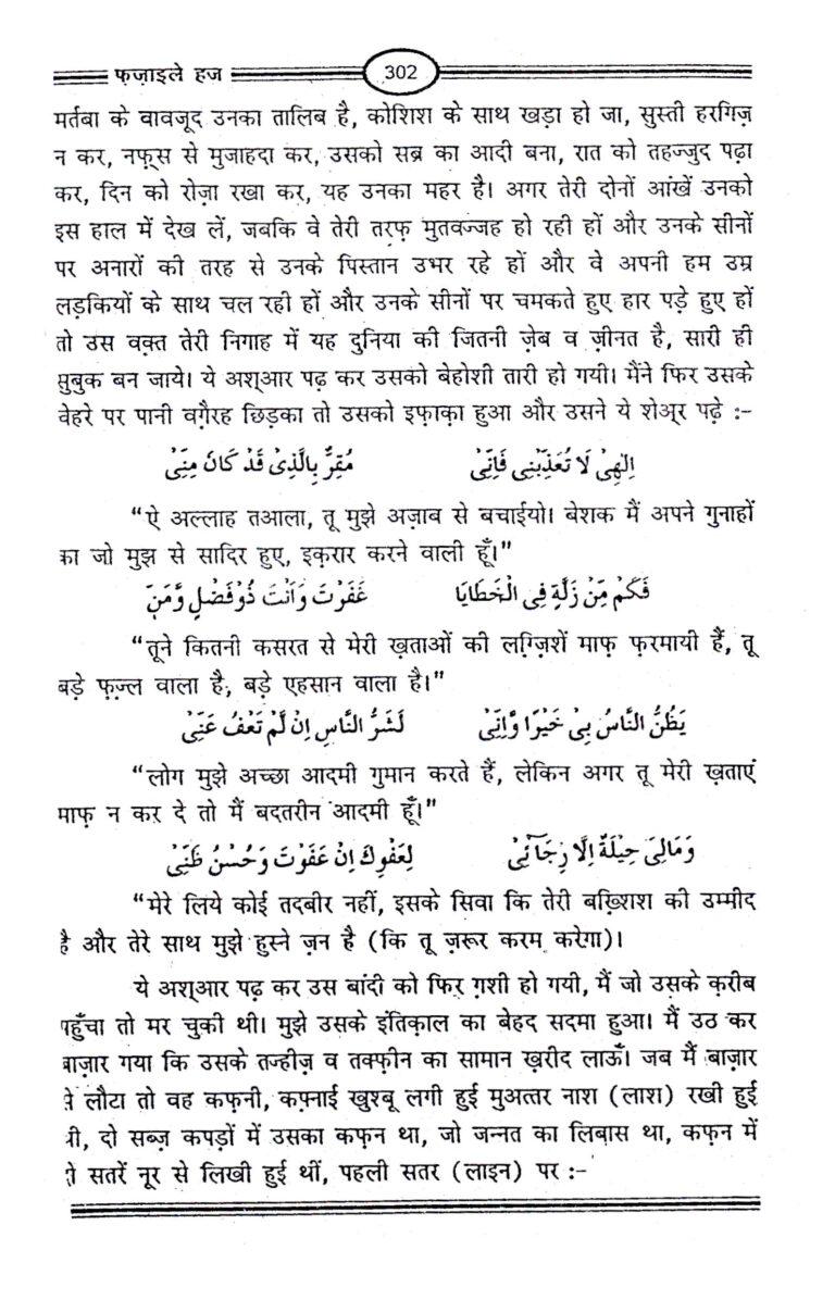 Fazail_e_Aamal_Vol-2_Hindi_3