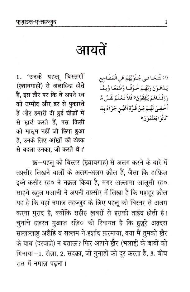 Fazail_e_Tahajjud_Hindi_1
