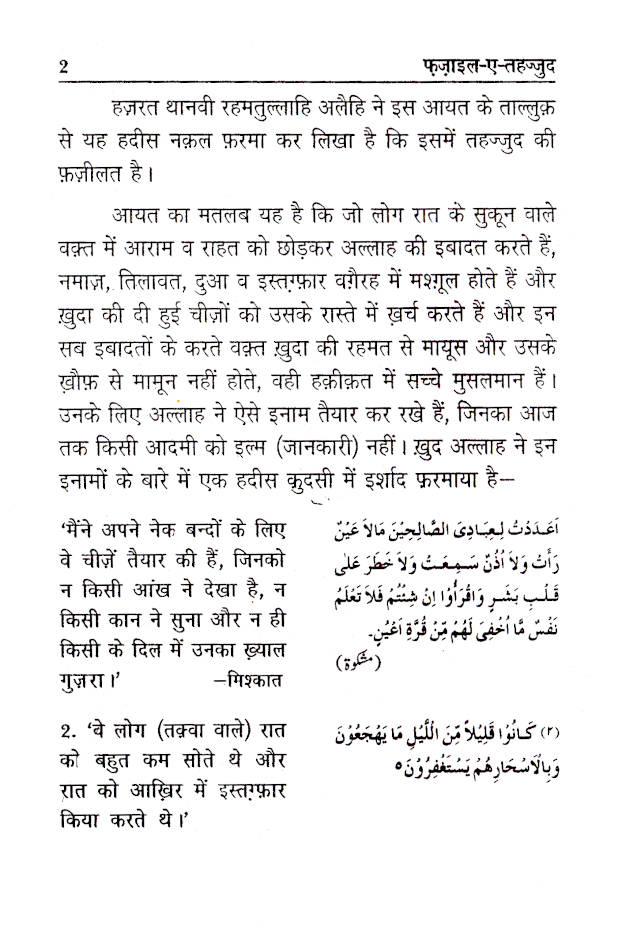 Fazail_e_Tahajjud_Hindi_2