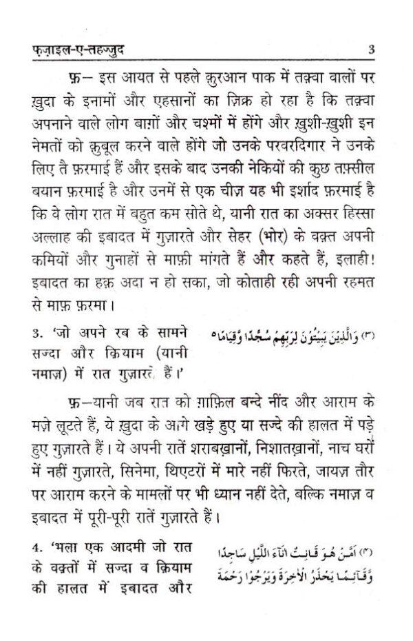 Fazail_e_Tahajjud_Hindi_3