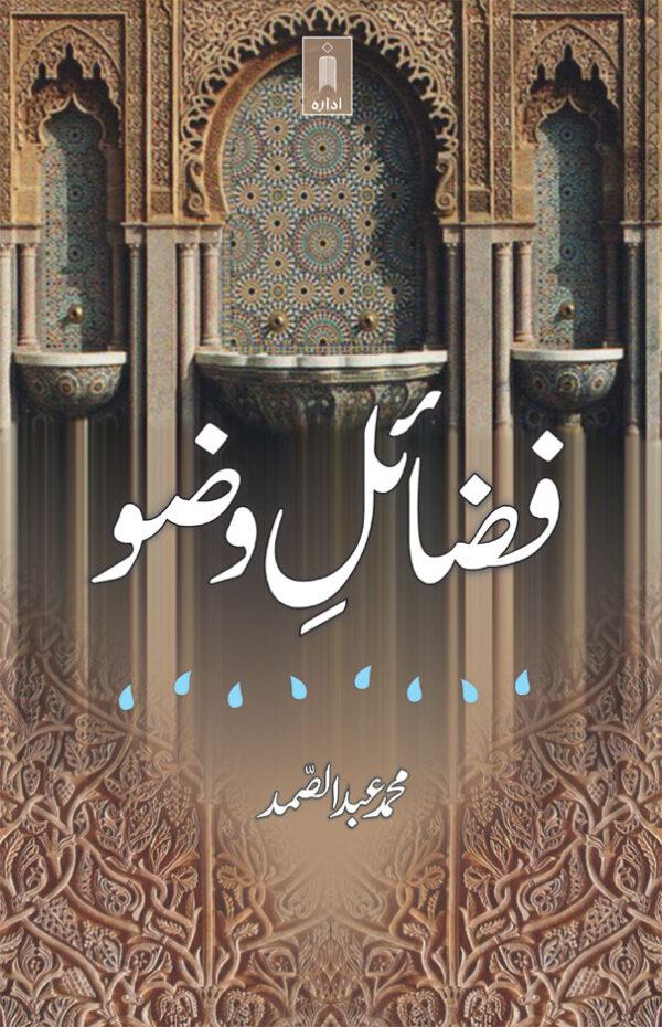 Fazail_e_Wuzu_Urdu