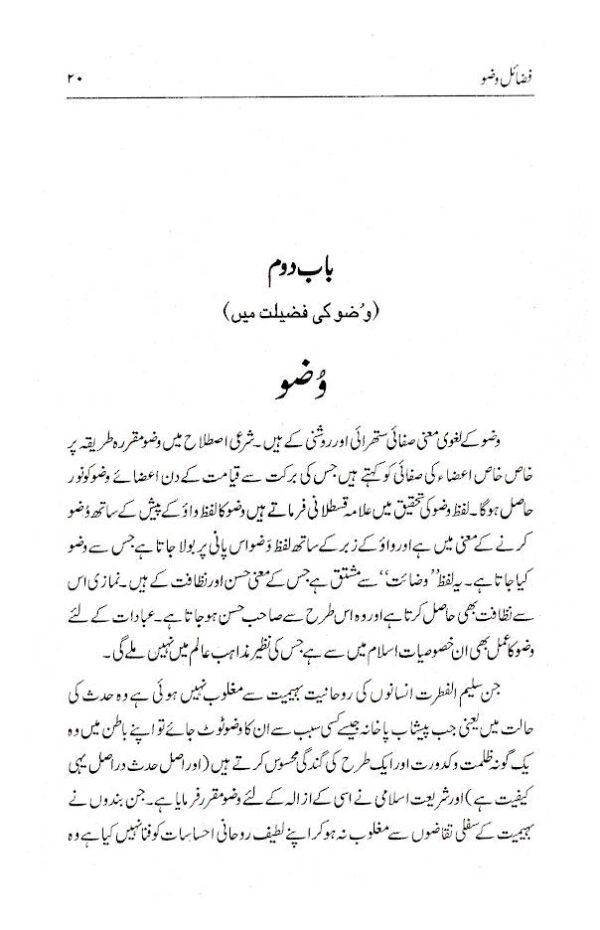 Fazail_e_Wuzu_Urdu_1