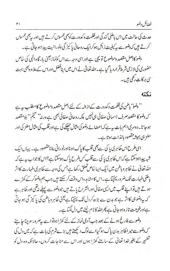 Fazail_e_Wuzu_Urdu_2