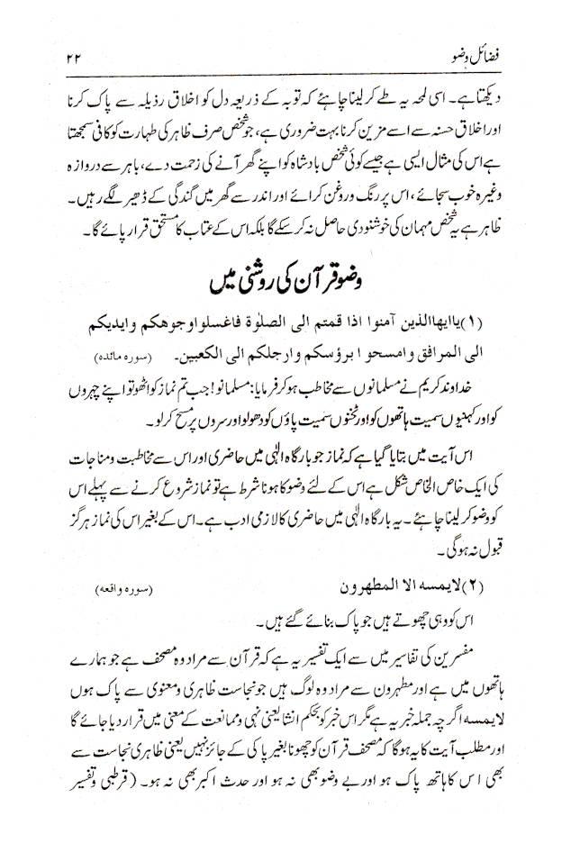 Fazail_e_Wuzu_Urdu_3