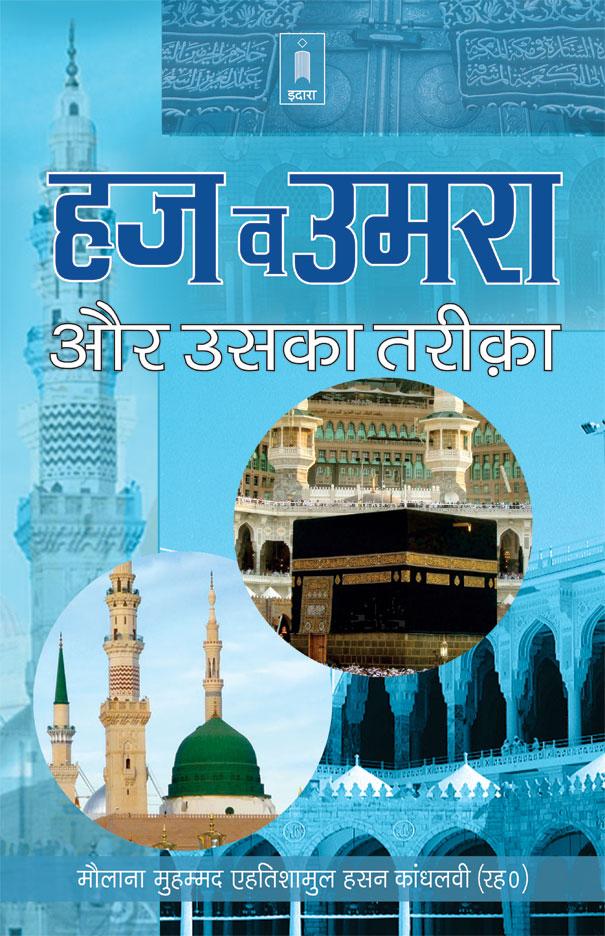 Haj_wa_Umra_aur_Uska_Tariqa_Hindi