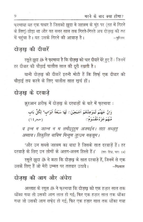 Halaat-e-Jahnnum_Hindi_2
