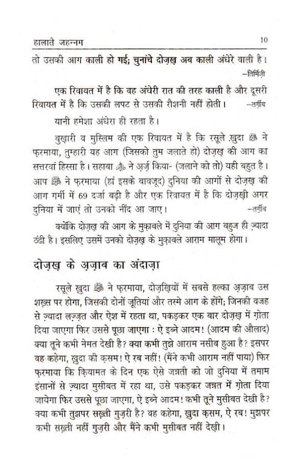 Halaat-e-Jahnnum_Hindi_3