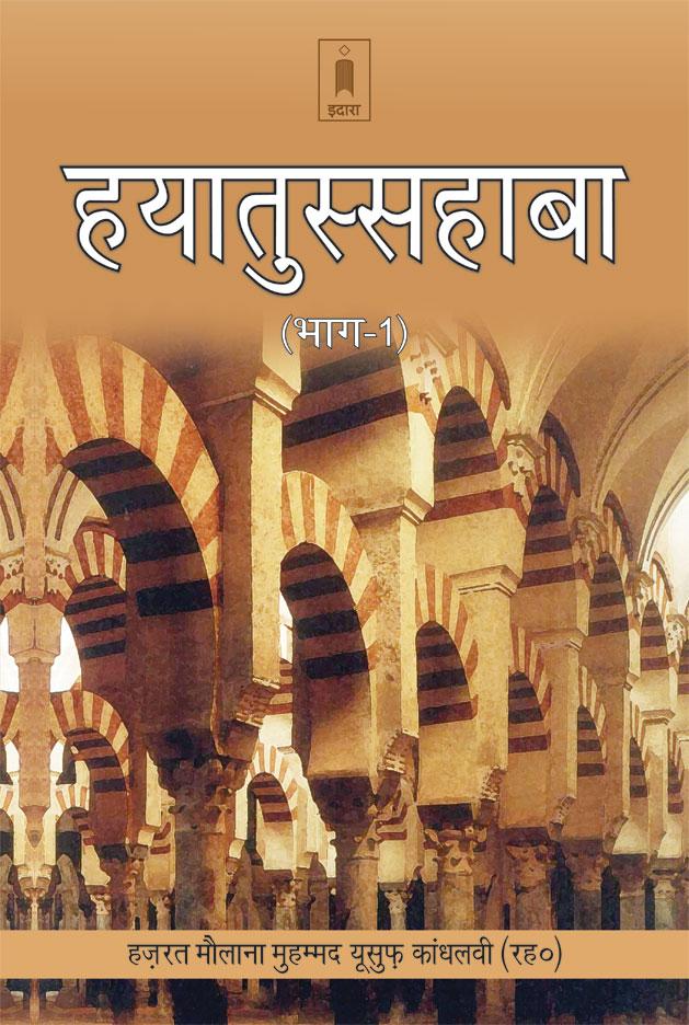 Hayatus_Sahabah_Hindi_Vol-1