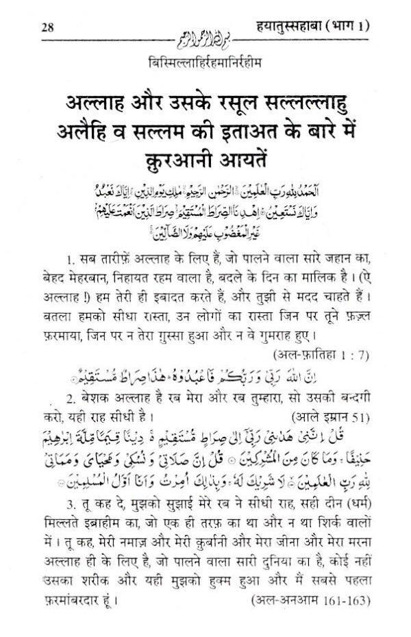 Hayatus_Sahabah_Hindi_Vol-1_1