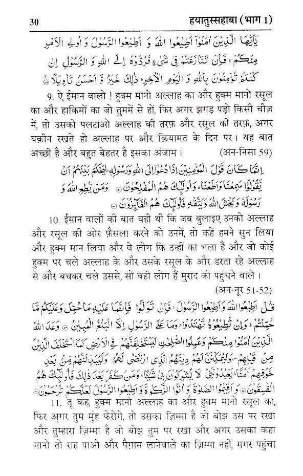 Hayatus_Sahabah_Hindi_Vol-1_2