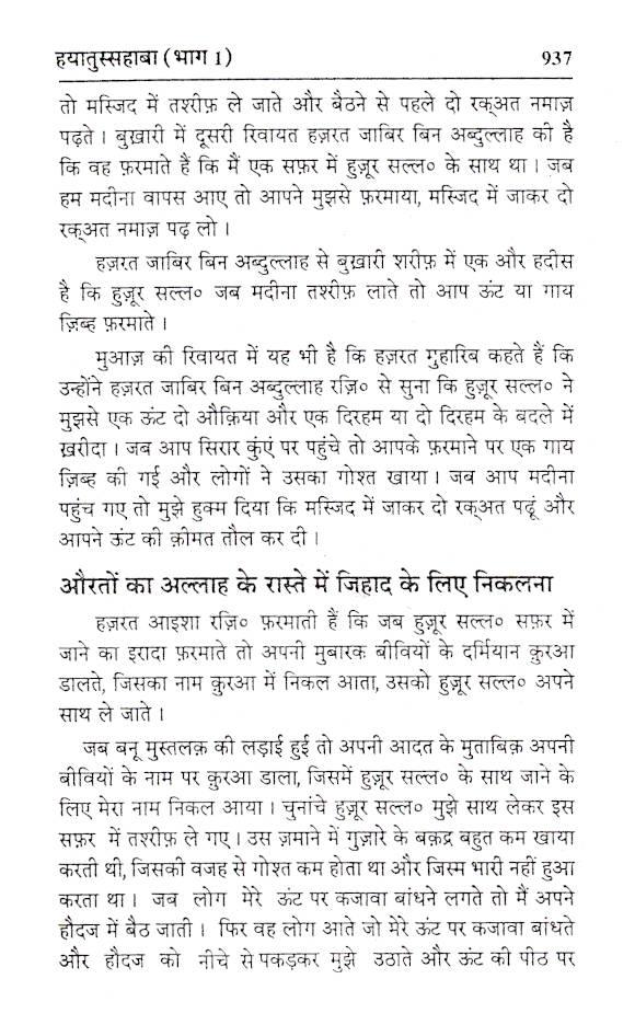 Hayatus_Sahabah_Hindi_Vol-1_3