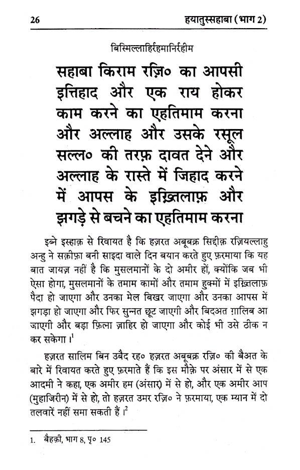 Hayatus_Sahabah_Hindi_Vol-2_1
