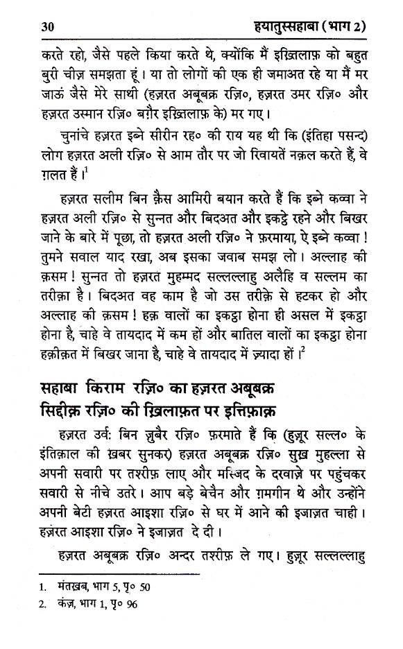 Hayatus_Sahabah_Hindi_Vol-2_2