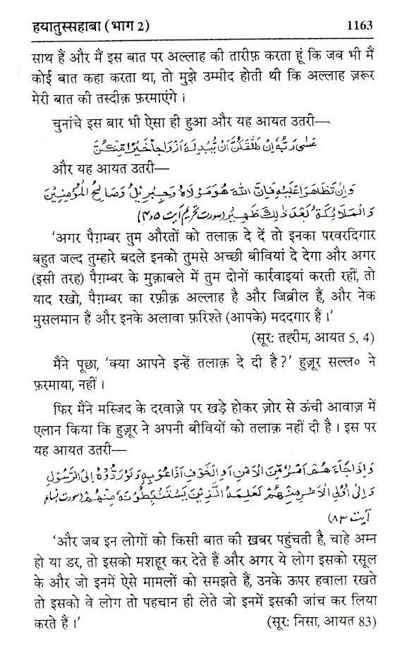Hayatus_Sahabah_Hindi_Vol-2_3