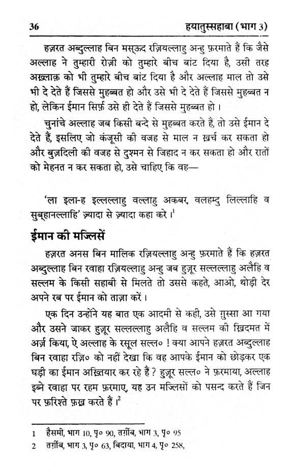 Hayatus_Sahabah_Hindi_Vol-3_1