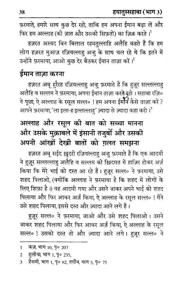 Hayatus_Sahabah_Hindi_Vol-3_2