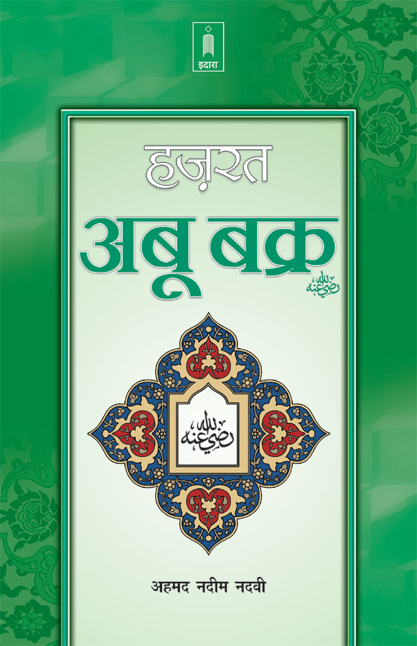Hazrat_AbuBakar_Hindi