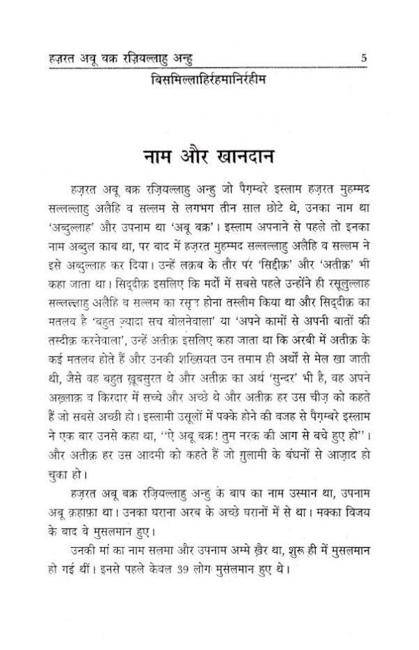 Hazrat_AbuBakar_Hindi_1