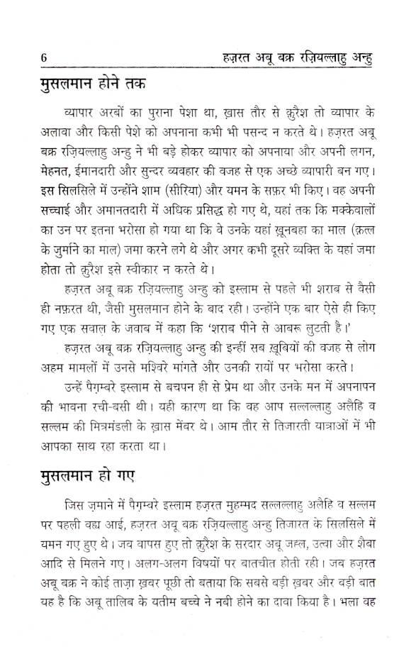 Hazrat_AbuBakar_Hindi_2