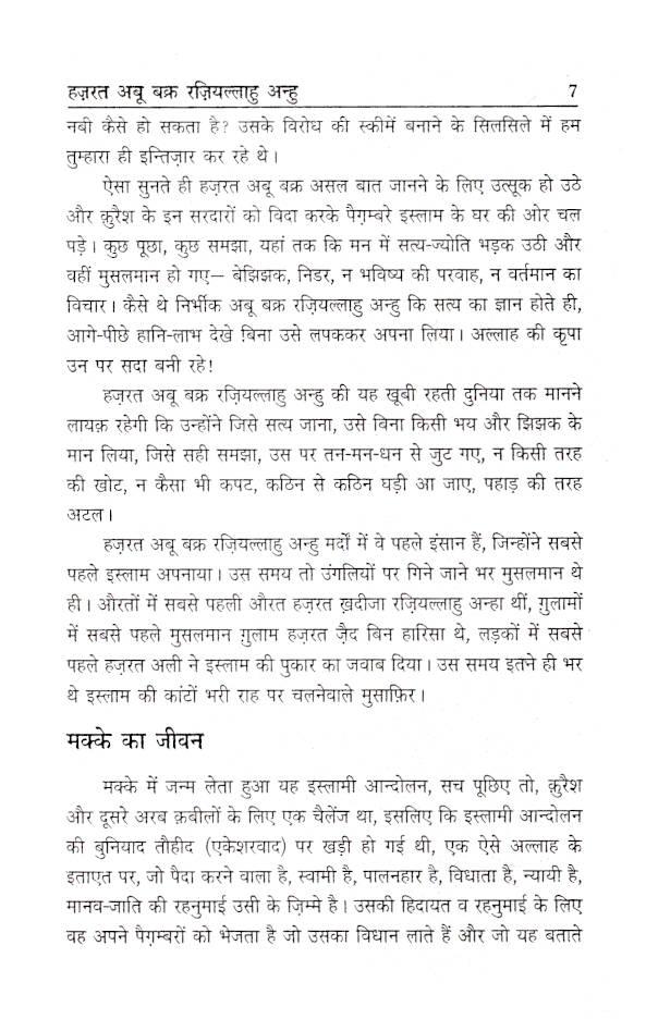 Hazrat_AbuBakar_Hindi_3
