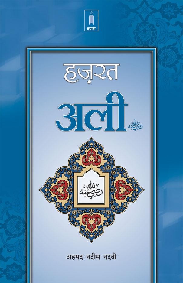 Hazrat_Ali_Hindi