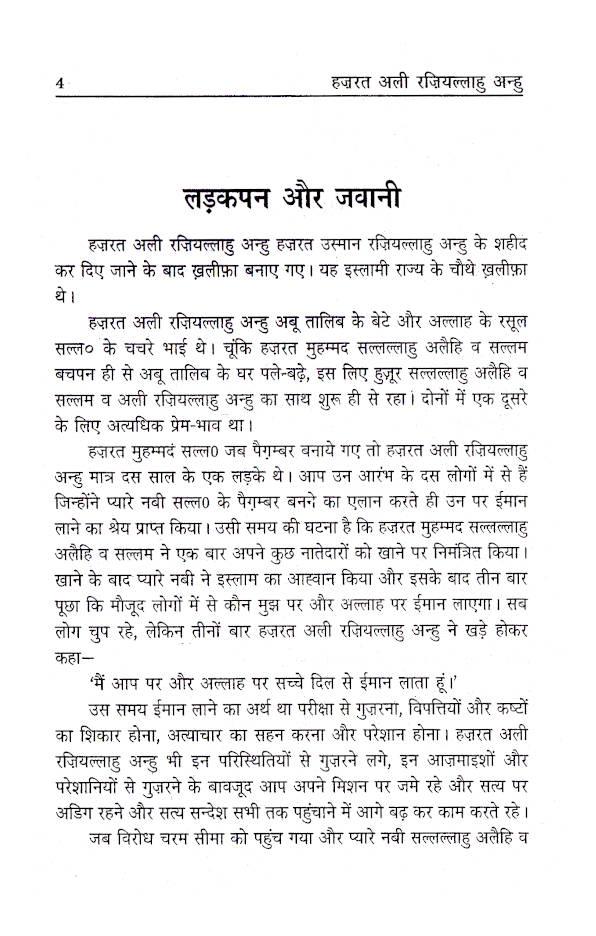 Hazrat_Ali_Hindi_1