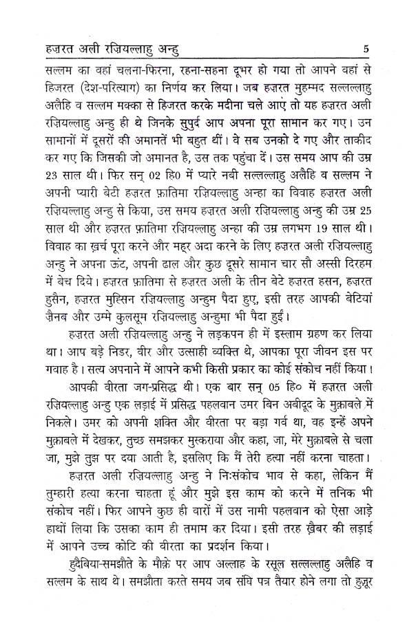 Hazrat_Ali_Hindi_2