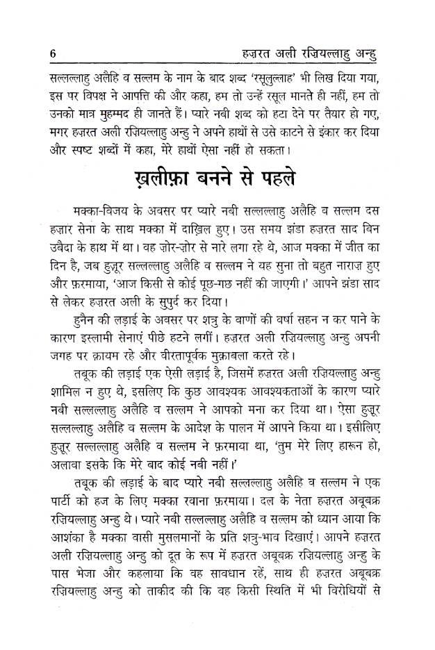 Hazrat_Ali_Hindi_3