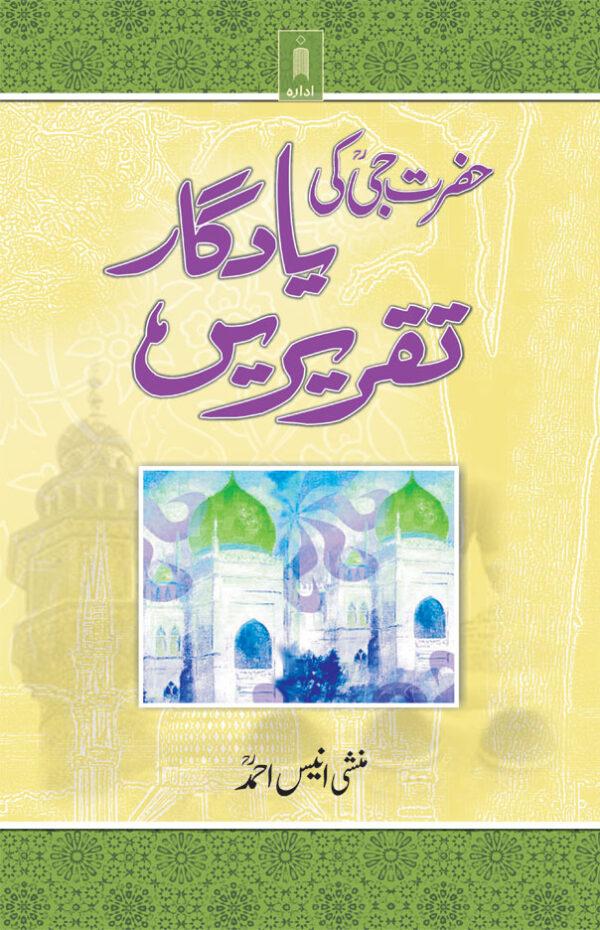 Hazrat_Ji_ki_Yadgar_Taqreerein_Urdu