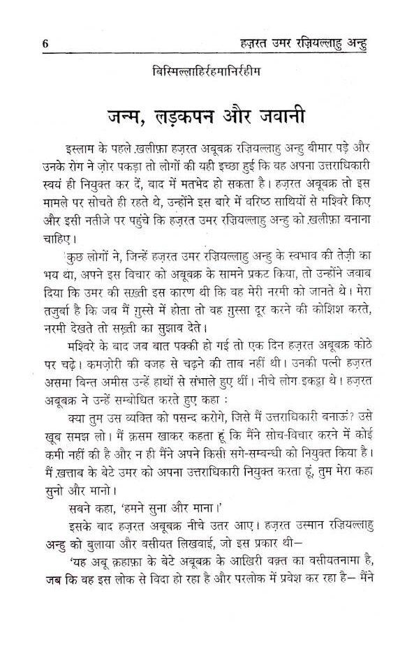Hazrat_Umar_Hindi_1