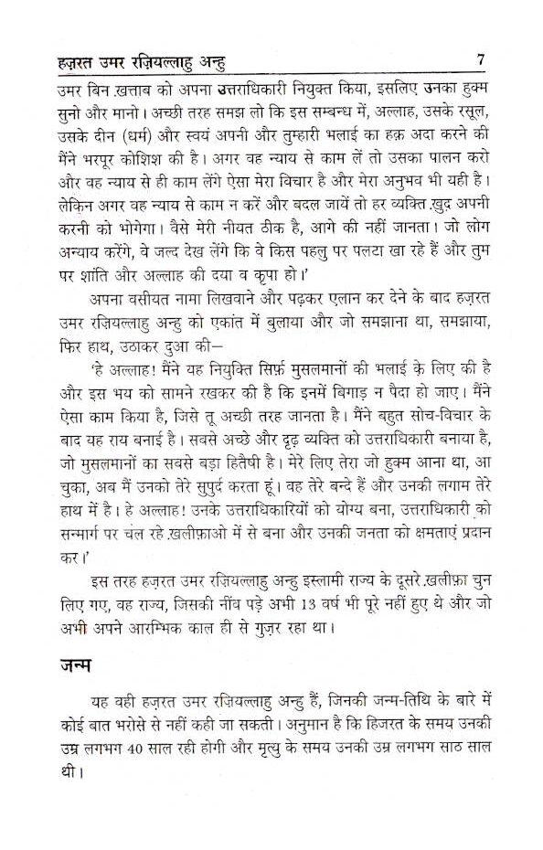 Hazrat_Umar_Hindi_2