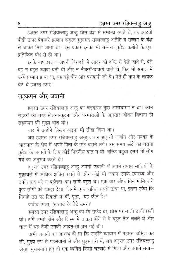 Hazrat_Umar_Hindi_3