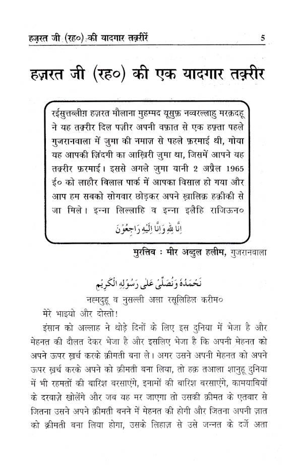 Hazratji_ki_Yadgar_Taqrirein_Hindi_1