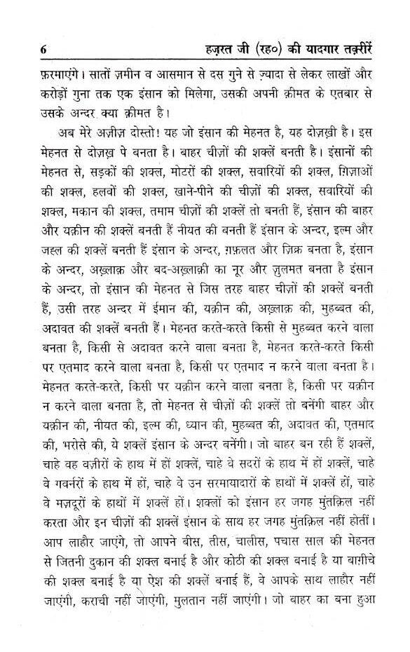 Hazratji_ki_Yadgar_Taqrirein_Hindi_2