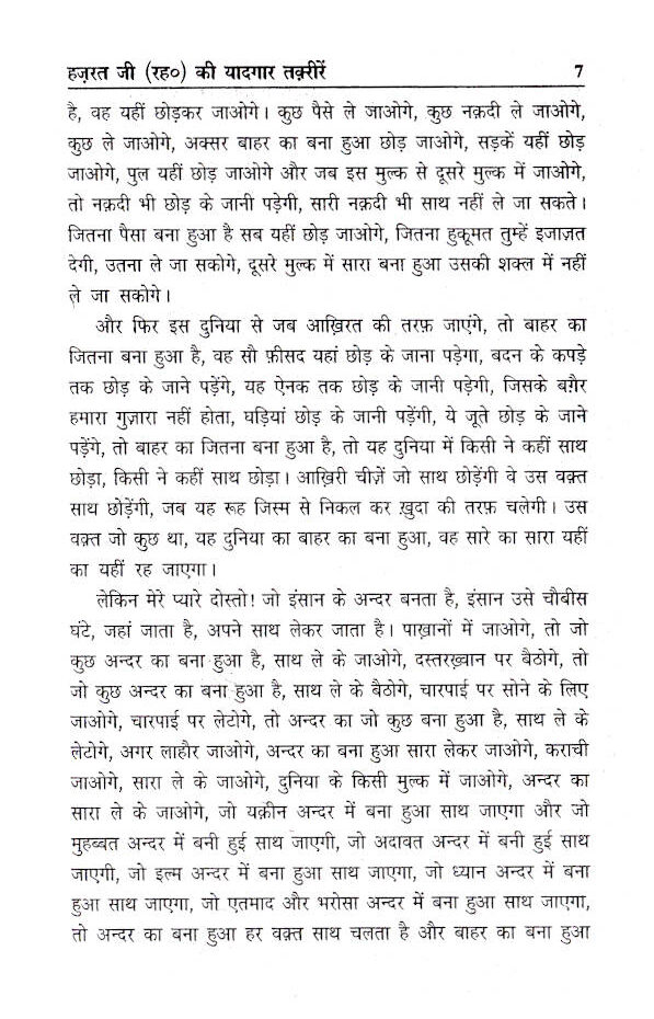 Hazratji_ki_Yadgar_Taqrirein_Hindi_3