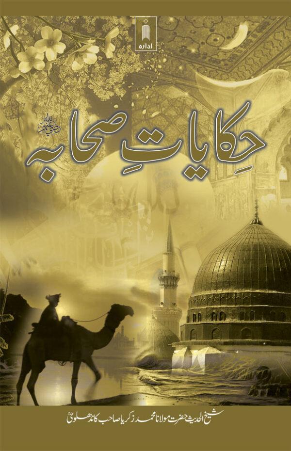 Hikayat-E-Sahaba