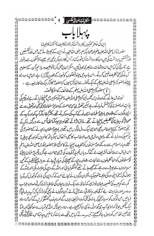 Hikayat_e_Sahaba_Urdu_1