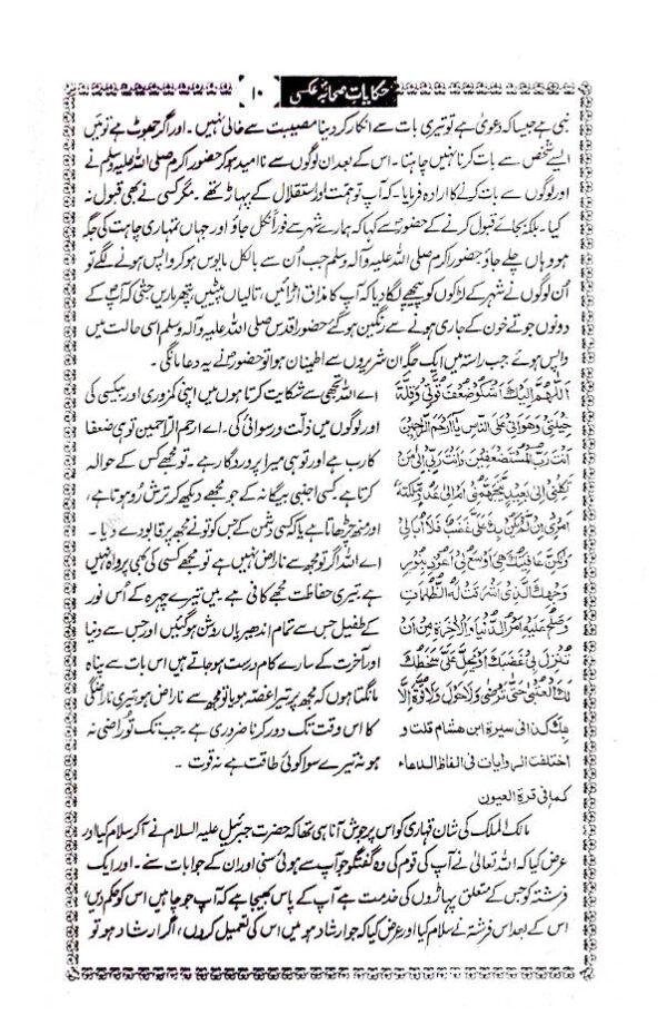 Hikayat_e_Sahaba_Urdu_2
