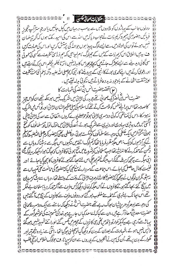 Hikayat_e_Sahaba_Urdu_3