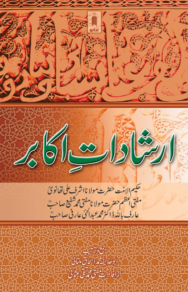 Irshadat-E-Akabir