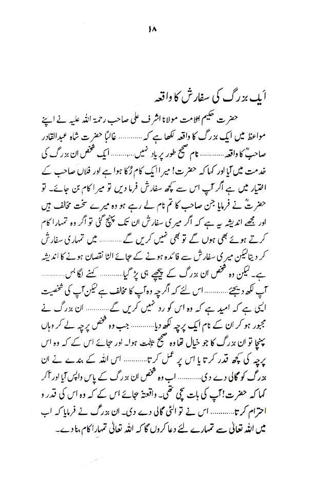 Irshadat-e-akabir_Urdu_1