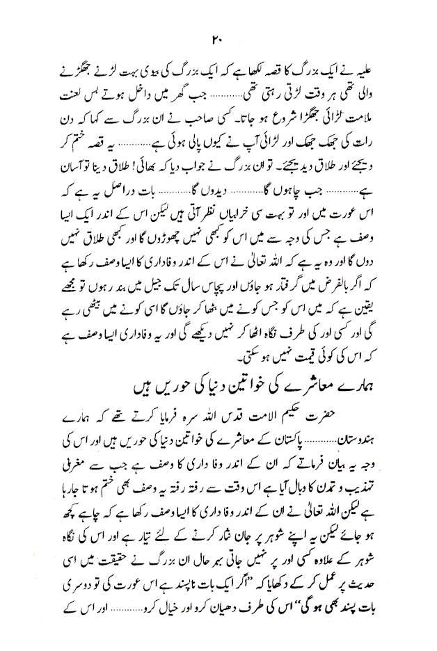 Irshadat-e-akabir_Urdu_3