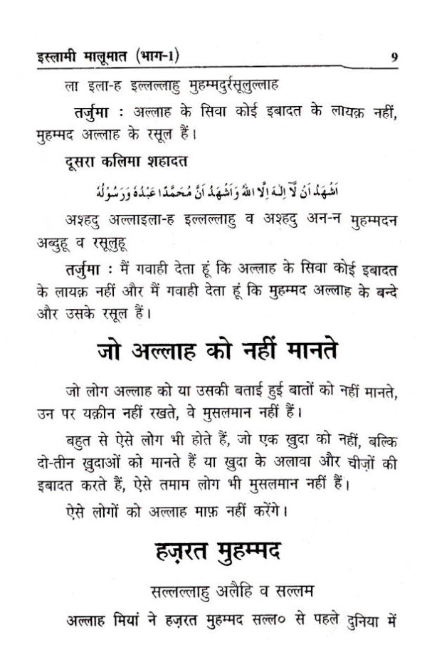 Islami-Maloomat-Part-1_2