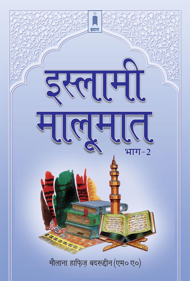 Islami-Maloomat-Part-2